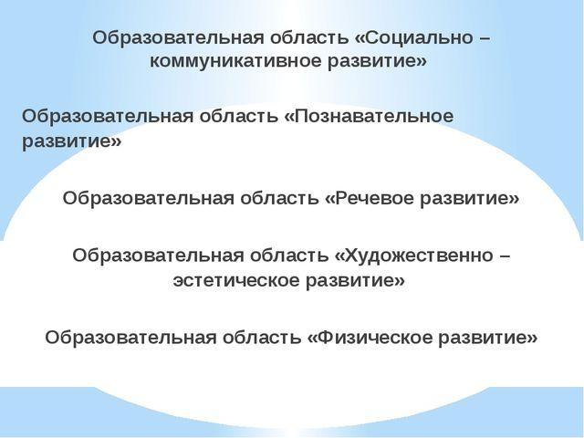 Образовательная область «Социально – коммуникативное развитие» Образовательн...