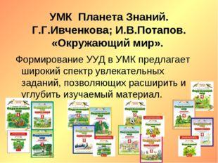 УМК Планета Знаний. Г.Г.Ивченкова; И.В.Потапов. «Окружающий мир». Формировани