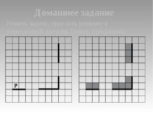Домашнее задание Решить задачу, прислать решение в электронный дневник (текст