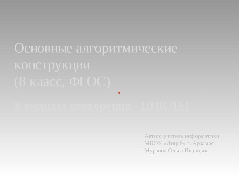 Команды повторения - ЦИКЛЫ Основные алгоритмические конструкции (8 класс, ФГО...