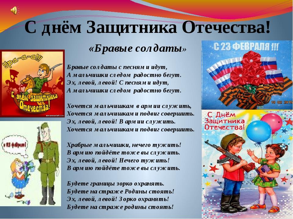 С днём Защитника Отечества! «Бравые солдаты» Бравые солдаты с песнями идут, А...