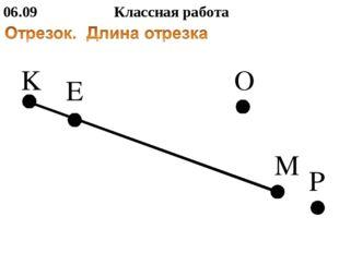 06.09 Классная работа K M P O E