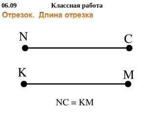 06.09 Классная работа K M N C NC = KM