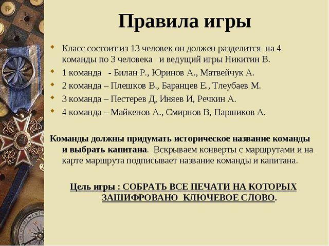 Правила игры Класс состоит из 13 человек он должен разделится на 4 команды п...