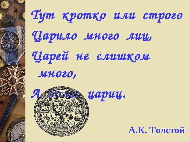 Тут кротко или строго Царило много лиц, Царей не слишком много, А более цариц...