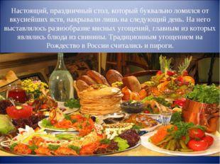 Настоящий, праздничный стол, который буквально ломился от вкуснейших яств, на