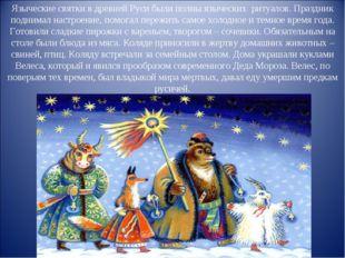 Языческие святки в древней Руси были полны языческих ритуалов. Праздник подни