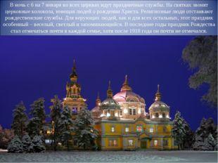 В ночь с 6 на 7 января во всех церквах идут праздничные службы. На святках зв