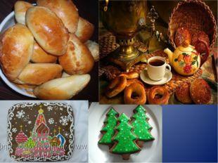 Заранее пеклись пироги и специальные рождественские пряники. .