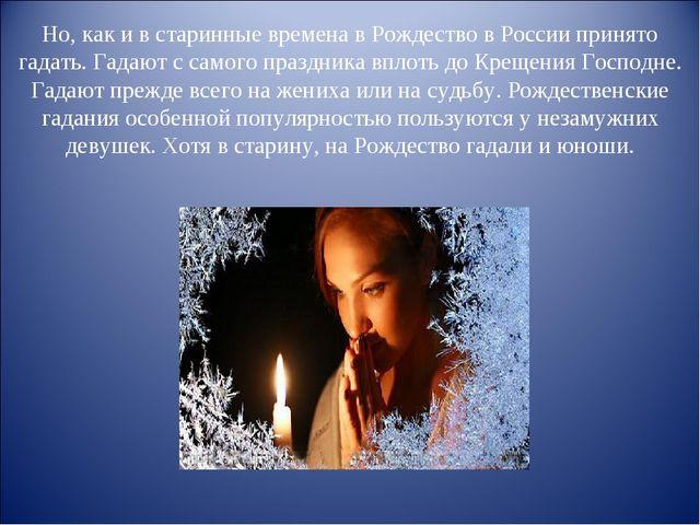 Но, как и в старинные времена в Рождество в России принято гадать. Гадают с с...