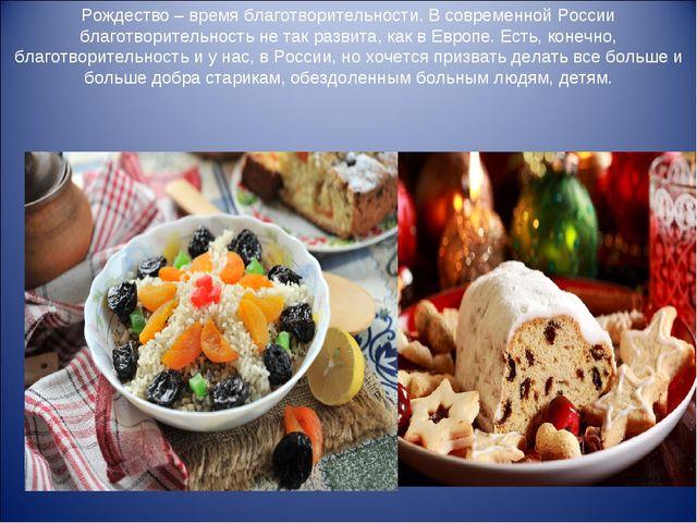 Рождество – время благотворительности. В современной России благотворительнос...