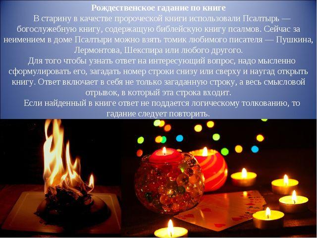 Рождественское гадание по книге В старину в качестве пророческой книги исп...