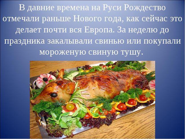 В давние времена на Руси Рождество отмечали раньше Нового года, как сейчас эт...