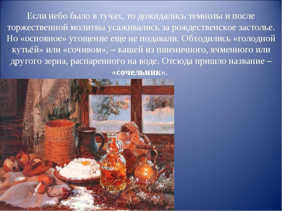 Если небо было в тучах, то дожидались темноты и после торжественной молитвы у...