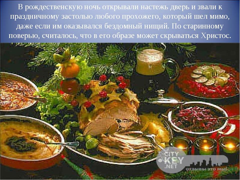 В рождественскую ночь открывали настежь дверь и звали к праздничному застолью...