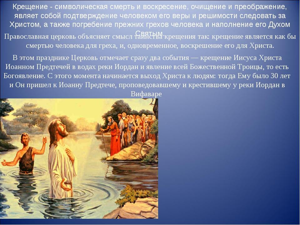 Крещение - символическая смерть и воскресение, очищение и преображение, являе...