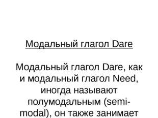Модальный глагол Dare Модальный глагол Dare, как и модальный глагол Need, ино