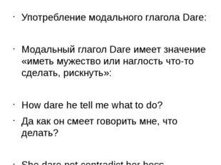 Употребление модального глагола Dare: Модальный глагол Dare имеет значение «