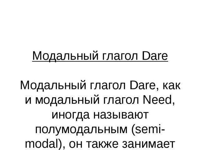 Модальный глагол Dare Модальный глагол Dare, как и модальный глагол Need, ино...
