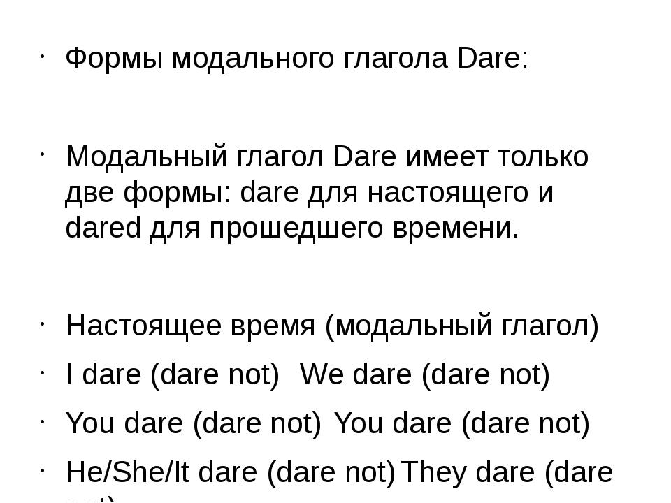 Формы модального глагола Dare: Модальный глагол Dare имеет только две формы:...