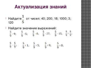 Актуализация знаний Найдите от чисел: 40; 200; 18; 1000; 3; 120 Найдите значе