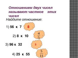 Отношением двух чисел называют частное этих чисел Найдите отношение: 1) 56 к