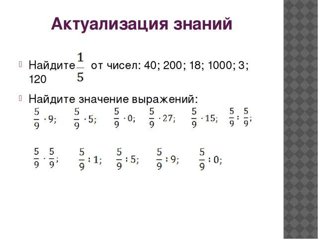 Актуализация знаний Найдите от чисел: 40; 200; 18; 1000; 3; 120 Найдите значе...