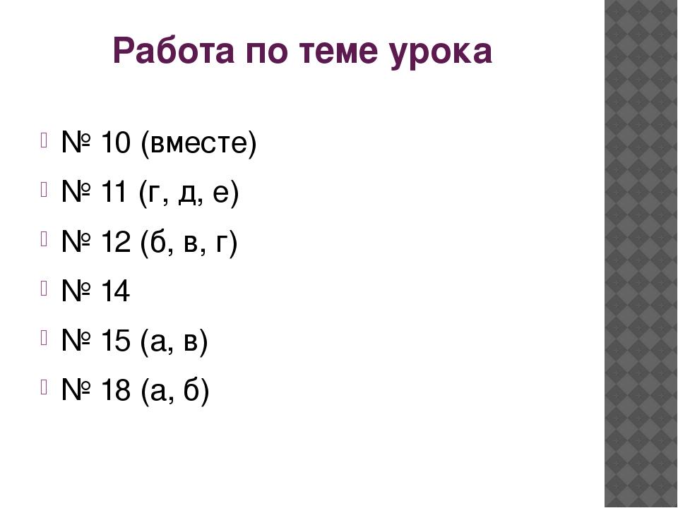 Домашнее задание П.1.1 (выучить определения) № 9, 11 (а, б, в), 12 (д, е, ж)