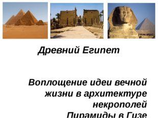 Древний Египет  Воплощение идеи вечной жизни в архитектуре некрополей Пирам