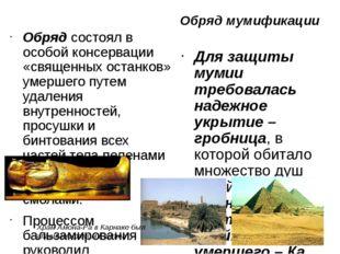 Обряд мумификации Обряд состоял в особой консервации «священных останков» уме