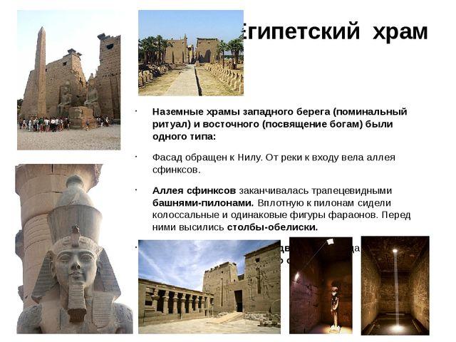 Египетский храм Наземные храмы западного берега (поминальный ритуал) и восточ...