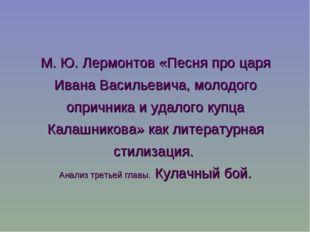 М. Ю. Лермонтов «Песня про царя Ивана Васильевича, молодого опричника и удало