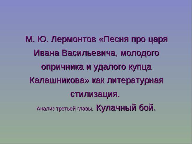 М. Ю. Лермонтов «Песня про царя Ивана Васильевича, молодого опричника и удало...