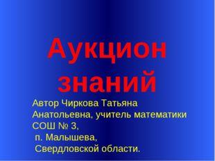 Аукцион Автор Чиркова Татьяна Анатольевна, учитель математики СОШ № 3, п. Ма