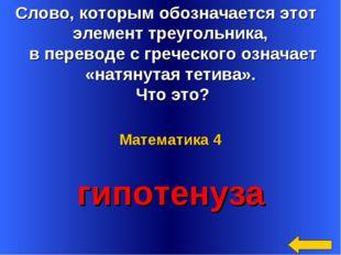 Слово, которым обозначается этот элемент треугольника, в переводе с греческог