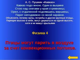 А. С. Пушкин «Кавказ» Кавказ подо мною. Один в вышине Стою над снегами у края