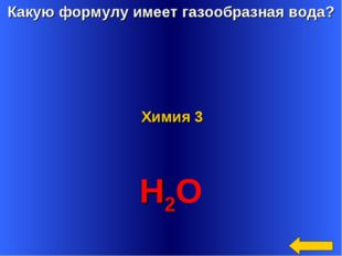 Какую формулу имеет газообразная вода? Н2О Химия 3