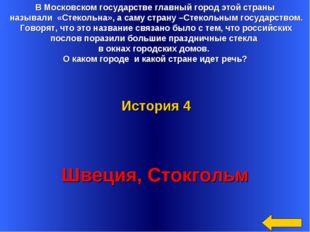 В Московском государстве главный город этой страны называли «Стекольна», а са