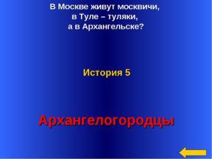 В Москве живут москвичи, в Туле – туляки, а в Архангельске? Архангелогородцы
