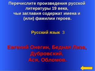 Перечислите произведения русской литературы 19 века, чьи заглавия содержат им