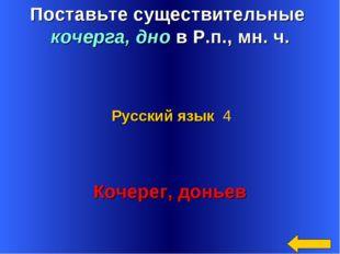 Поставьте существительные кочерга, дно в Р.п., мн. ч. Кочерег, доньев Русский