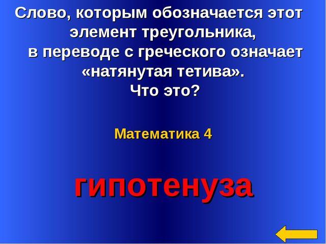 Слово, которым обозначается этот элемент треугольника, в переводе с греческог...