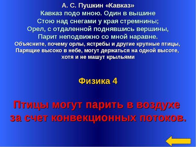 А. С. Пушкин «Кавказ» Кавказ подо мною. Один в вышине Стою над снегами у края...