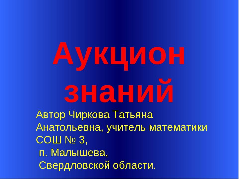 Аукцион Автор Чиркова Татьяна Анатольевна, учитель математики СОШ № 3, п. Ма...