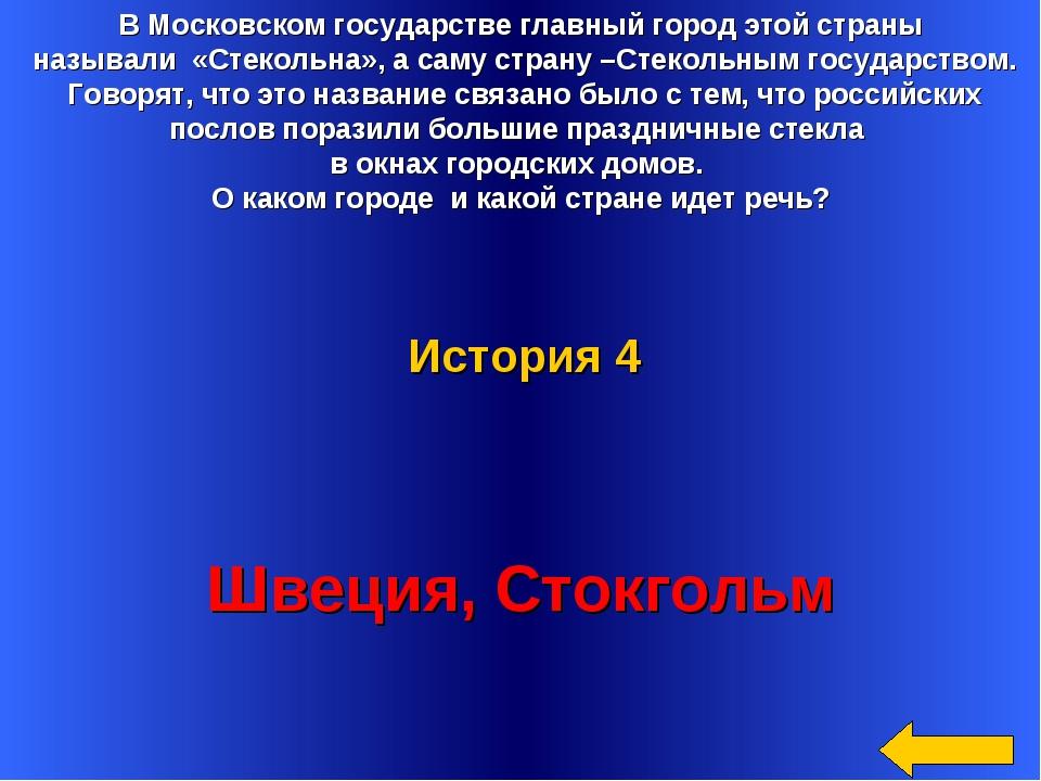 В Московском государстве главный город этой страны называли «Стекольна», а са...