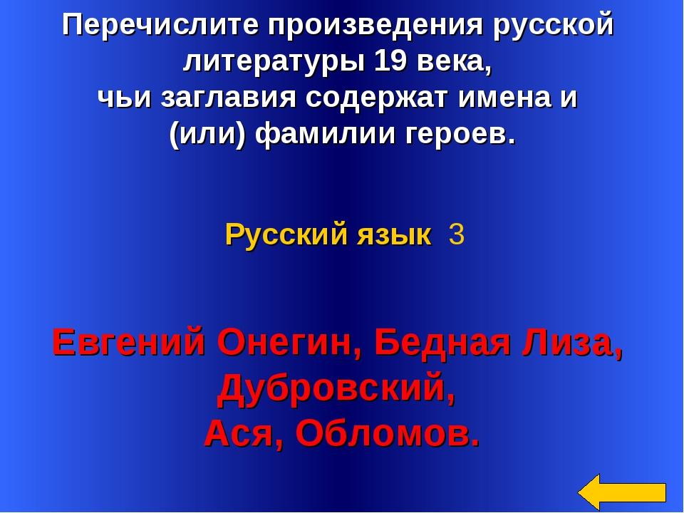 Перечислите произведения русской литературы 19 века, чьи заглавия содержат им...