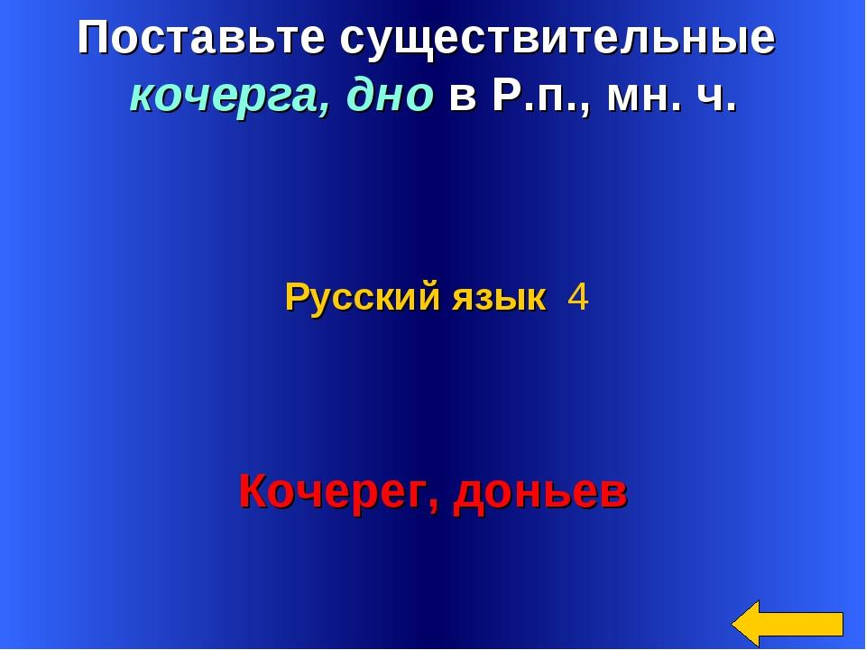Поставьте существительные кочерга, дно в Р.п., мн. ч. Кочерег, доньев Русский...