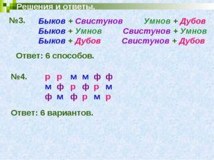 Решения и ответы. №3. Быков + Свистунов Умнов + Дубов Быков + Умнов Свистунов