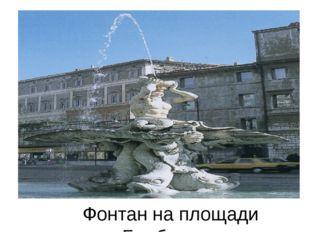 Фонтан на площади Барберини