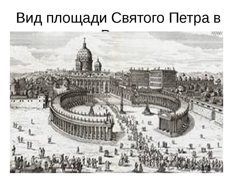 Вид площади Святого Петра в Риме